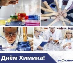 С Днём Химика 2019!