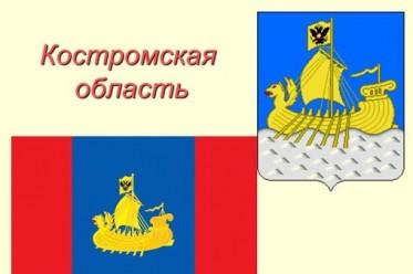 Вниманию организаций Костромской области!